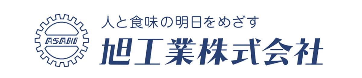 旭工業株式会社