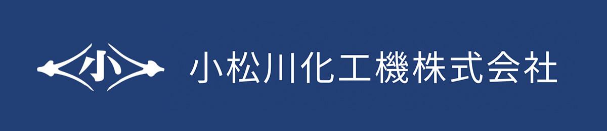 小松川化工機株式会社